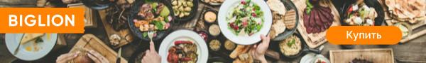Доставка еды со скидкой