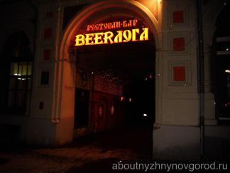Ресторан BeerЛога на Рождественской