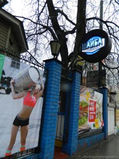 Вход спорт бар Шайба Нижний Новгород