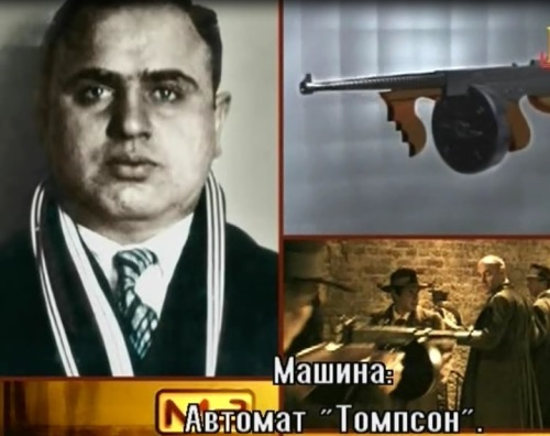 Автомат томпсон и Аль Капоне