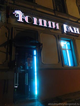 Вход в бар Томми Ган