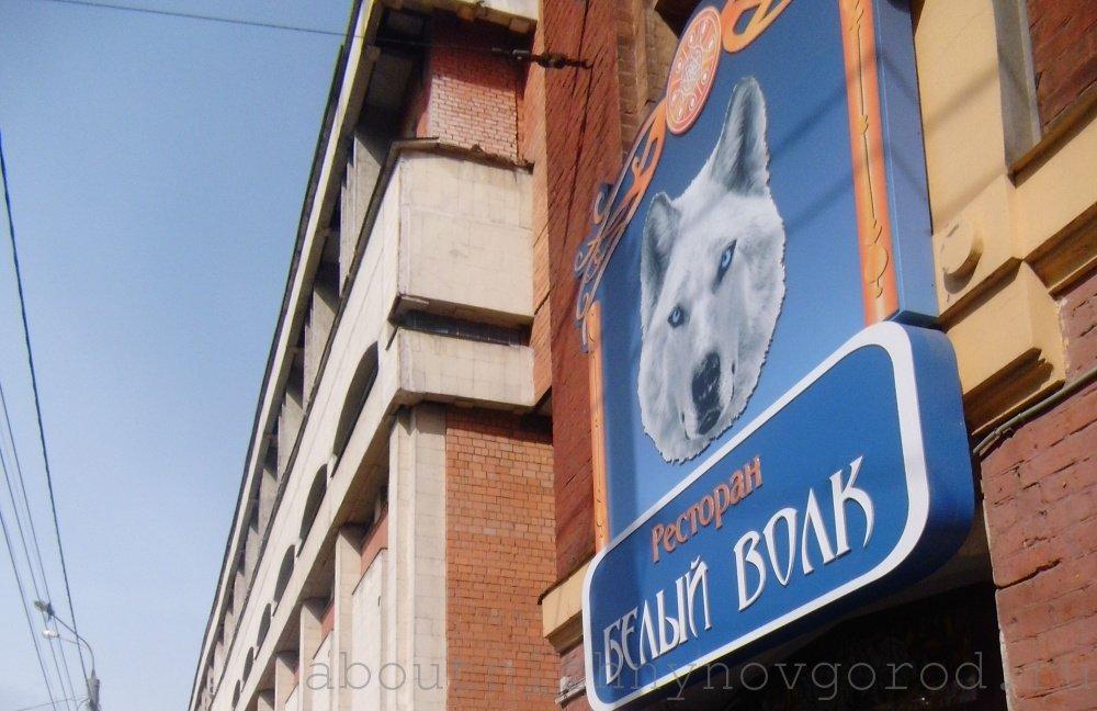 Signboard restaurant White Wolf