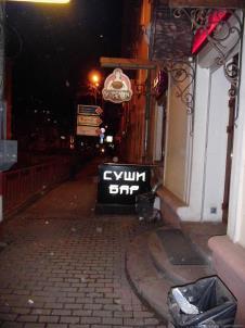 Вход в кафе У тещи Нижний Новгород