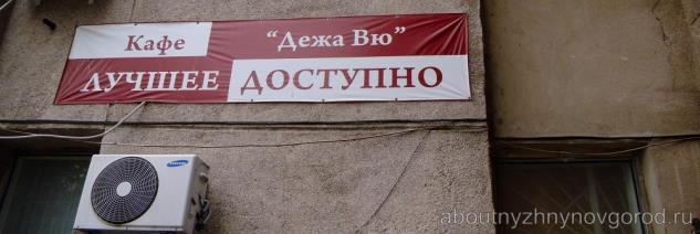 Слоган Кафе ДежаВю