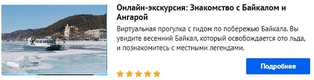 Онлайн экскурсия по Байкалу и Ангаре