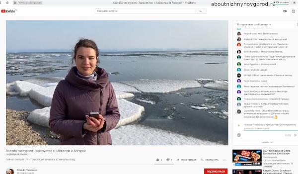 Онлайн экскурсия по Байкалу