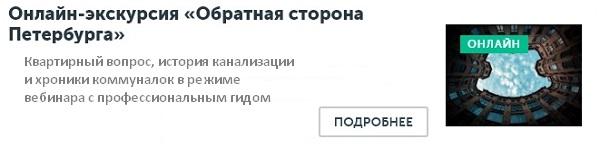 Виртуальный Санкт-Петербург