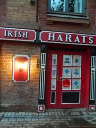 Вход в Ирландский паб Harat s pub  в Нижнем Новгороде