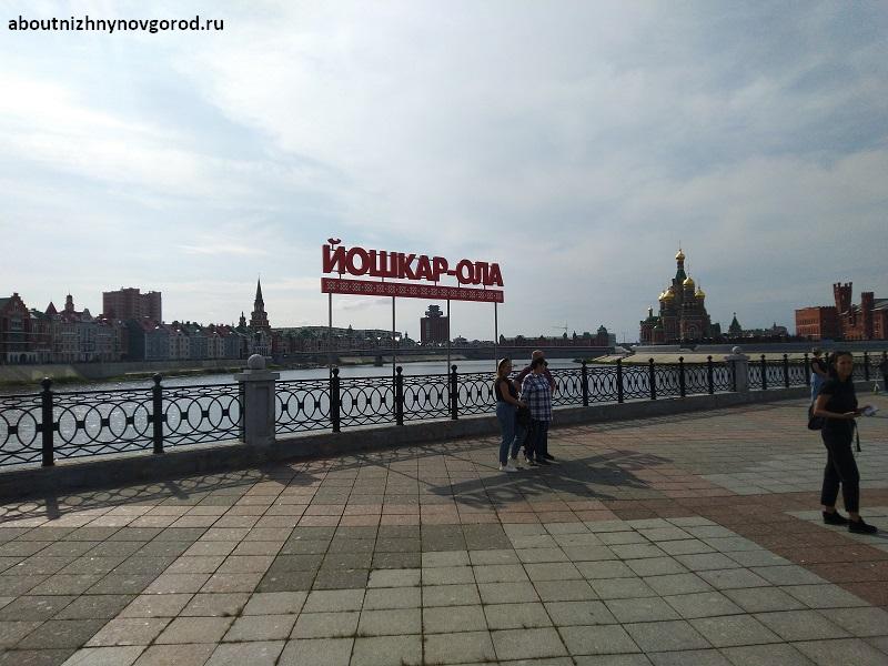 Йошкар-Ола надпись на набережной