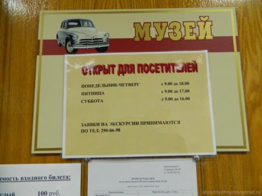 Время работы музея истории ГАЗ