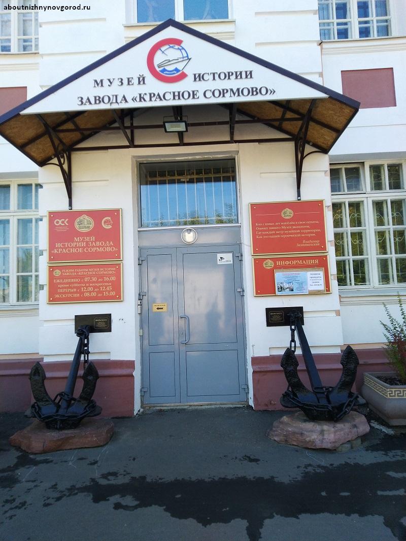 Вход в музей истории завода Красное Сормово
