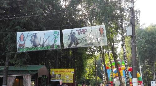 Растяжка веревочного парка