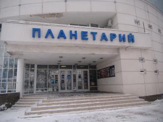 Вход в нижегородский планетарий