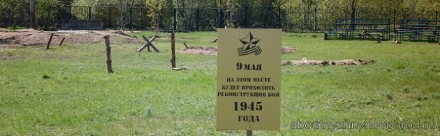 Поле боя в Парке победы (Нижний Новгород)