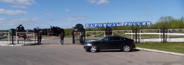 Музей Паровозы России в Нижнем Новгороде