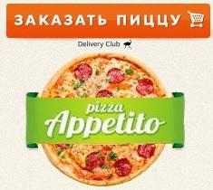 Заказать пиццу в Аппетито