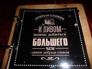 Пиво меню в Нижнем Новгороде
