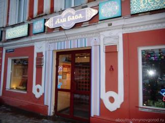 Ресторан Али Баба на Алексеевской