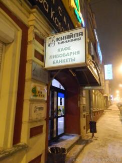Ресторан Бирмания в Нижнем Новгороде