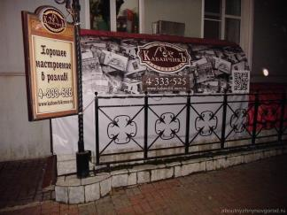 Вход в пивной ресторан Кабанчик