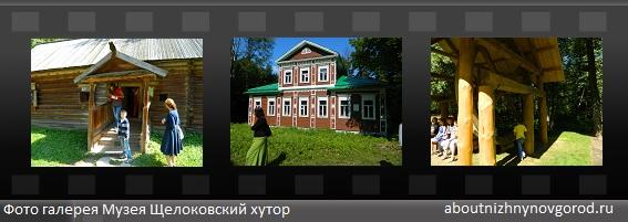 Превью к галерее фото Щелковского хутора