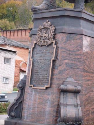 Указ об образовании Нижегородской губернии на памятнике