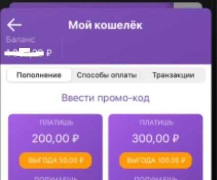 Скриншот с экраном пополнения кошелька Urent