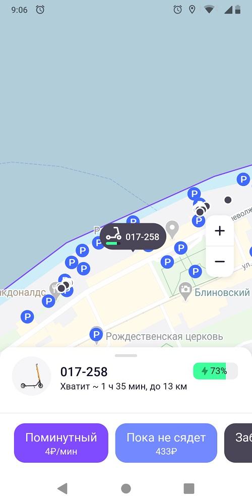 Скриншот приложения с ценой на прокат