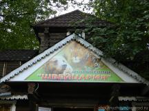 Вывеска зоопарка Швейцария (Нижний Новгород)